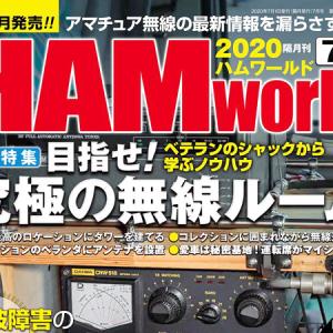 <特集「目指せ! 究極の無線ルーム」>電波社、「HAM world(ハムワールド)」2020年7月号を5月19日(火)に刊行