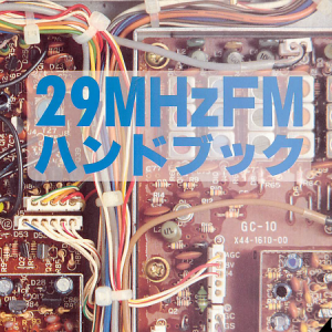 """<""""29FM""""のバイブル的存在>DX1SAグループ編/JE6QJV監修「29MHzFMハンドブック2」の無料ダウンロード(116ページ/PDF版)開始"""