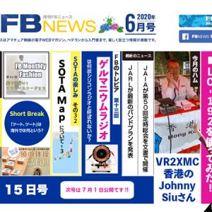 <FB GirlsがIC-705とLC-192で一足早く移動運用>「月刊FBニュース」、8つの連載とニュース2本をきょう公開