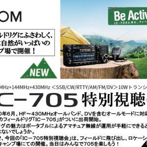 <参加希望者は事前に連絡を>アイコム、7月18日(土)に福岡市のキャンプ場で「IC-705特別視聴会」を開催