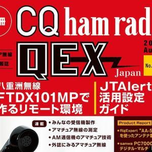 <徹底解説「FTDX101MPで作るリモート環境」「JTAlert活用設定ガイド」>CQ出版社が「別冊CQ ham radio QEX Japan No.36」を刊行
