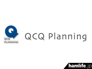 【2020年8月期は開催なし】QCQ企画の養成課程講習会・3アマ短縮コース日程