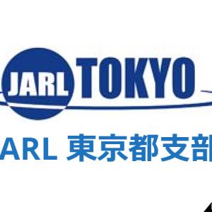 <430MHz帯~10GHz帯の電信と電話、SWL>11月23日(月・祝)、JARL東京都支部「第40回 東京UHFコンテスト」開催