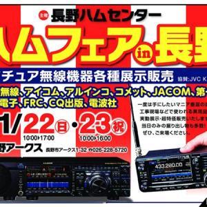<きょう22日(日)とあす23日(月・祝)長野市で開催>八重洲無線の新製品「FTDX10シリーズ」、長野ハムセンターのイベントで実機を世界初展示