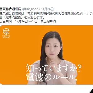 <電波利用環境保護の周知啓発>関東総合通信局、壇蜜が登場するデジタル広告(電車内動画)を京王線内で12月14日から20日まで実施