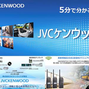 <映像、音響、通信…マルチブランド戦略>YouTubeの公式チャンネルで公開「5分で分かる!JVCケンウッド」