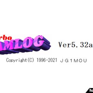 【4月17日に更新】アマチュア無線業務日誌ソフト「Turbo HAMLOG Ver5.32a」の追加・修正ファイル(テスト版)を公開