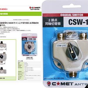 <コストパフォーマンスに徹したモデル>コメット、2接点同軸切替器「CSW-100」を新発売