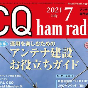 <特集は「アンテナ建設お役立ちガイド」、別冊付録「アマチュア無線のはんだ付け入門」付き>CQ出版社が月刊誌「CQ ham radio」2021年7月号を刊行