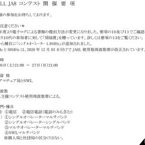 <今回から「シングルオペレーター/1.9MHz種目」が追加>JARL北海道地方本部、6月26日(土)21時から24時間「2021 ALL JA8コンテスト」を開催