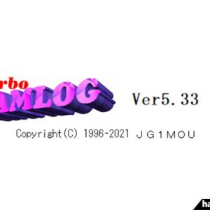 【9月15日に更新】アマチュア無線業務日誌ソフト「Turbo HAMLOG Ver5.33」の追加・修正ファイル(テスト版)を公開