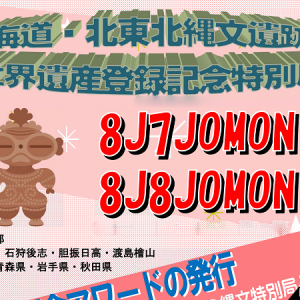 <ユネスコ世界遺産登録を記念>北海道・北東北の縄文遺跡群世界遺産登録JARL特別局「8J7JOMON」と「8J8JOMON」12月31日までPR運用