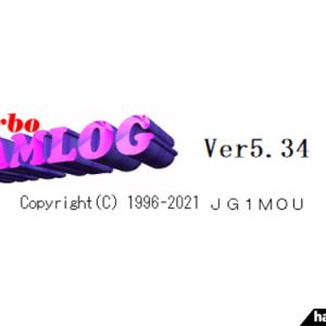 簡単なバージョンアップ方法を導入--アマチュア無線業務日誌ソフト「Turbo HAMLOG(ハムログ)」が9月18日にバージョンアップしVer5.34を公開