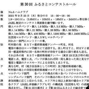 規約の「都府県支庁」を「都府県地域」に文言変更--No.5ハムクラブ、9月23日(木・祝)15時から3時間「第30回 ふるさとコンテスト」開催
