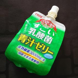 すごい乳酸菌 青汁ゼリー(#^.^#)