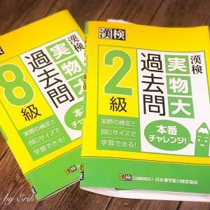 親子で漢字検定チャレンジ*今年もがんばります!