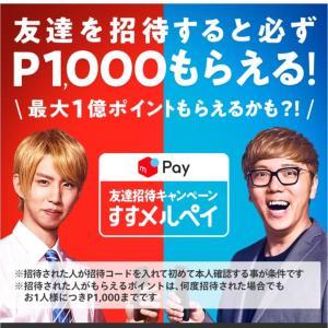【キャッシュレス】メルペイ登録するだけで1300円貰えました♪