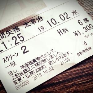 映画『人間失格 太宰治と3人の女たち』の感想&夜のイオンシネマ初体験