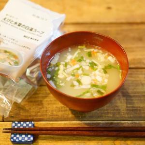 【無印】食べるスープ「えびと水菜の白湯スープ」は寒い日にピッタリ!