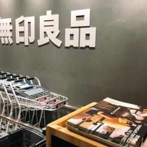 京都に超巨大な無印がオープン!地域密着型店舗に行ってきた