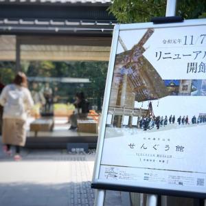 【三重県】子連れでも楽しい!伊勢神宮とリニューアルのせんぐう館