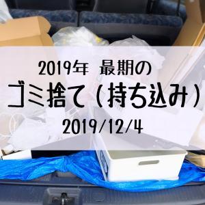 今年最後のゴミ捨て(持ち込み)と、季節物の入れ替え