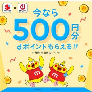 【メルペイ】本人確認&dアカウント連携で800ポイント貰える!やってみた♬