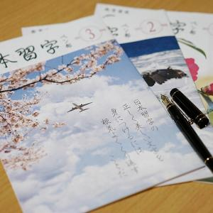 44歳、日本習字・ペン部に入会しました! &最近のお気に入りペン