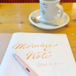 モーニングノート*私が書いてること(サンプル)