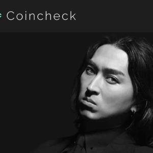 松田組で【コインチェック】口座開設してみました