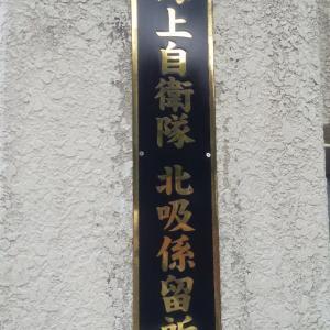 海上自衛隊 舞鶴基地(2019.7.14)