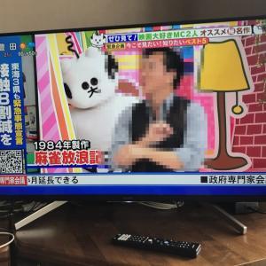 SONY製 43インチ液晶TVの簡易レビュー
