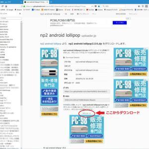 Android版 PC-9801エミュレータ