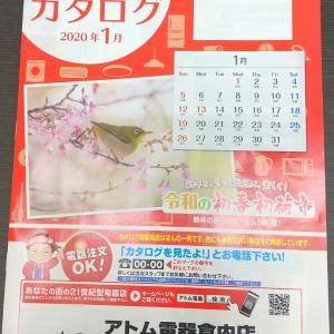 【特選品カタログ1月号】新年をもっと元気に楽しく!令和の初春初荷市 新年の暮らしを応援!