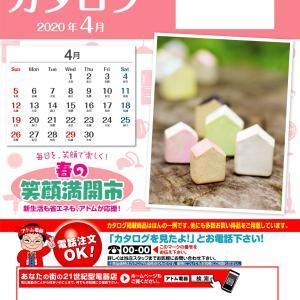 【今週の記事まとめ】4月も笑顔で家電販売・エアコン工事・ハウスクリーニングがんばります^^