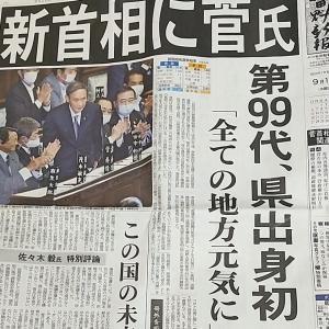 【菅義偉新首相】秋田県湯沢市がお祝いムードに包まれております^^