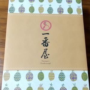 【台湾パイナップルケーキ】自分へのご褒美に台湾のパイナップルケーキとヌガー買いました♡