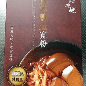 【台湾グルメ】麻辣鴨血寛粉(鴨の血とビーフンの辛い鍋)を食べてみました^^