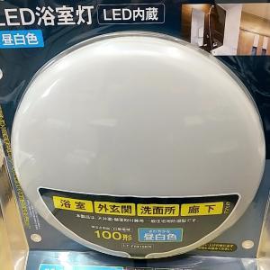 【今日のお仕事】浴室照明交換・エアコン工事・衣類乾燥機配達 エアコン工事ご予約状況他