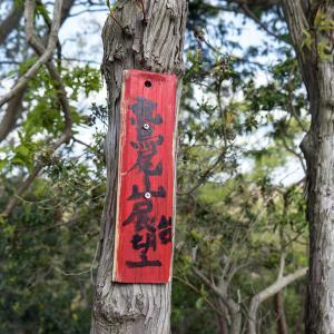 南尾根から六道輪廻(河内飯盛山)