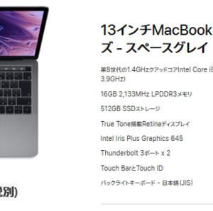 【今日のつぶやき】13インチMacBook Pro 2019で動画編集