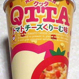 9/9発売 QTTA トマトチーズくりーむ味