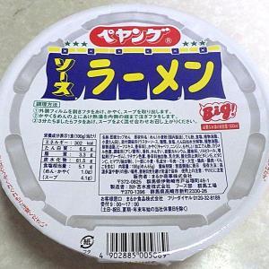 9/9発売 ペヤング ソースラーメン