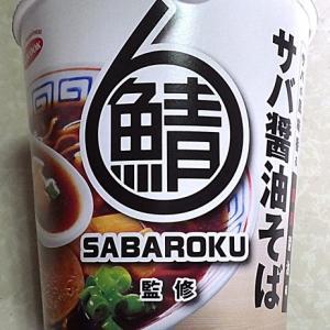 10/1発売 サバ6製麺所監修 サバ醤油そば