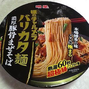 9/30発売 極のチャルメラ バリカタ麺 濃厚豚骨まぜそば