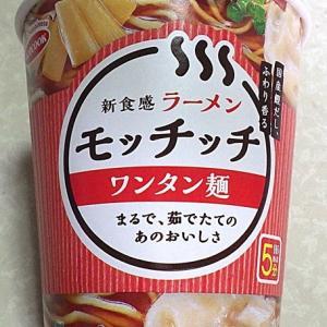 10/7発売 ラーメンモッチッチ ワンタン麺