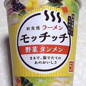 10/7発売 ラーメンモッチッチ 野菜タンメン