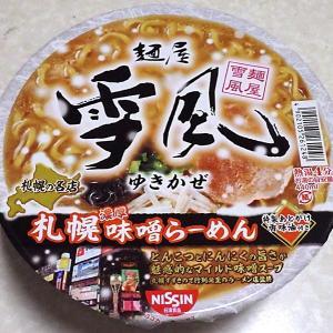 10/8発売 麺屋雪風 札幌濃厚味噌らーめん