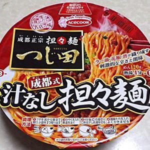 10/21発売 一度は食べたい名店の味 つじ田 成都式汁なし担々麺