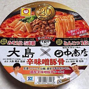 10/21発売 TRY20周年企画 大島×田中商店 辛味噌豚骨